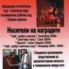 bulgaria_flyer_2_08