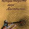 raddison_moscow_2005