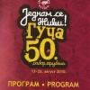 guca-festival-program-2010