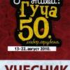 guca-serbia-2010-pass